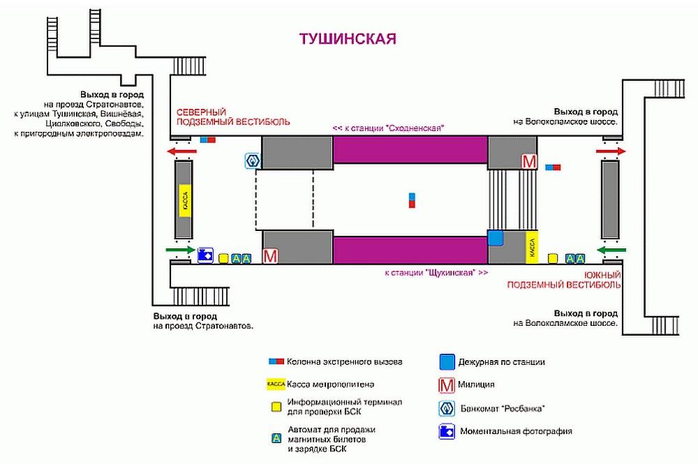 Схема метро проезда до станции тушинская